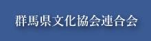 群馬県文化協会連合会