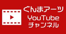 ぐんまアーツYoutubeチャンネル